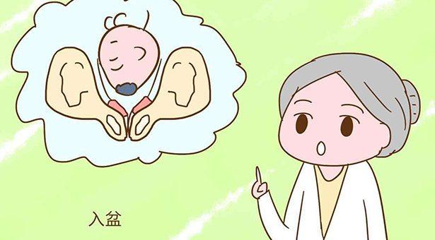 胎兒入盆孕婦有什么感覺
